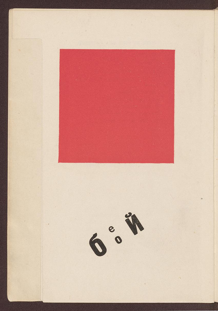 El Lissitzky (1890–1941) (artist) Vladimir Mayakovsky (1893–1930) (author) Dlia golosa Letterpress illustrations Moscow-Berlin: Gosudarstvennoe izdatel'stvo, 1923
