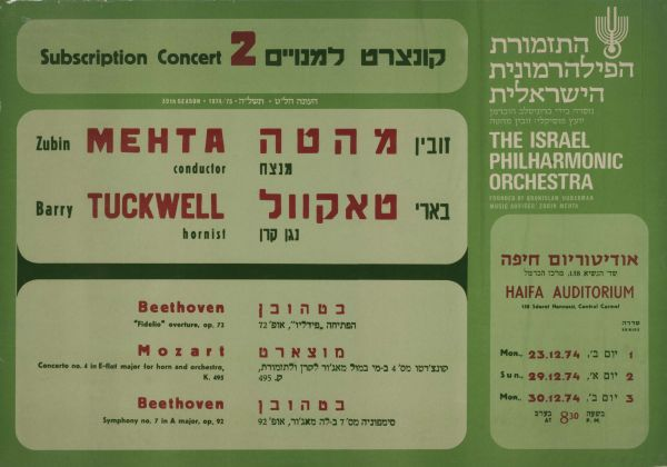 UniM Bail Music RB  TUCK P39 <br> [unknown makers] ;  <br> Subscription concert 2: The Israel Philharmonic orchestra  <br> Haifa, Israel , 1974 <br>  Barry Tuckwell Collection